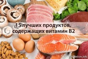 15 лучших продуктов с витамином В2 (рибофлавином)