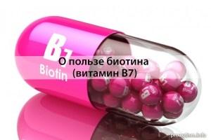 Удивительный биотин (витамин В7)