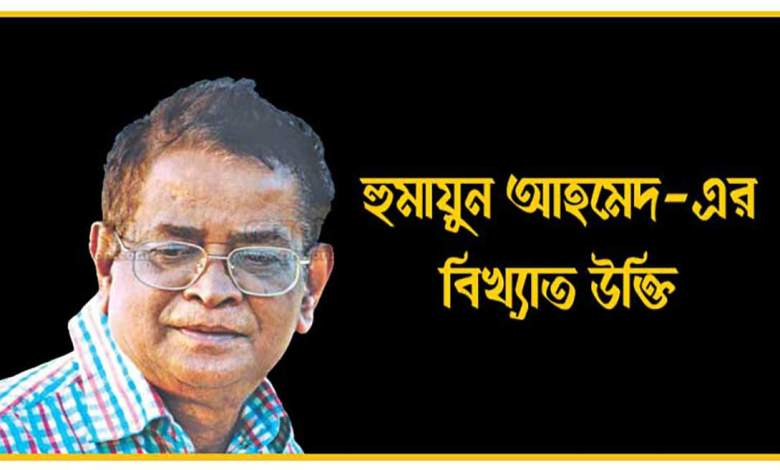 humaun ahmed famous quotes