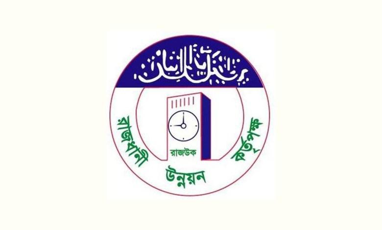 Rajdhani Unnayan Katripakkha Job Circular