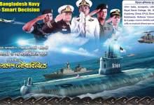 Navy Job Circular