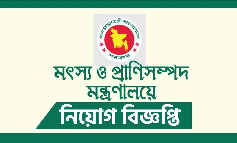 Ministry-Of-Fisheries-And-Livestock-Jobs-Circular