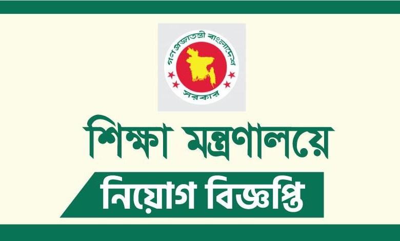 Ministry of Education Job Circular 2020