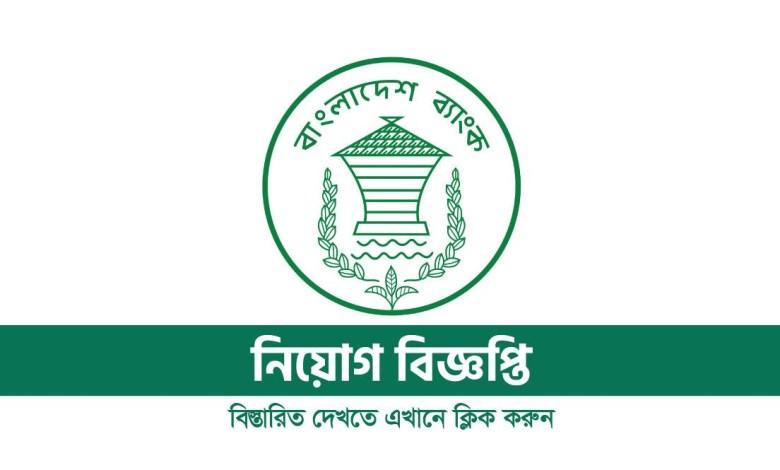 বাংলাদেশ ব্যাংক নিয়োগ বিজ্ঞপ্তি