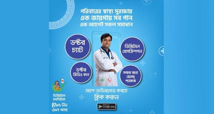 digital hospital