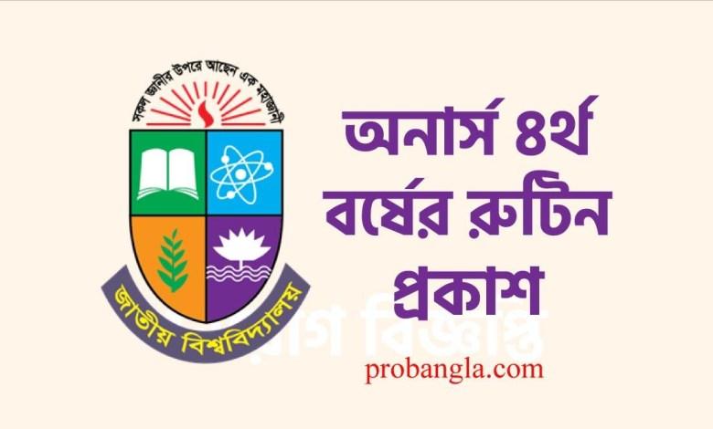 national university routine