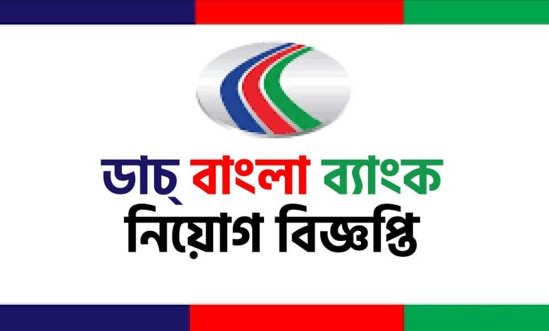 dutch bangla bank job