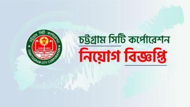 চট্টগ্রাম সিটি কর্পোরেশন নিয়োগ বিজ্ঞপ্তি ২০২১