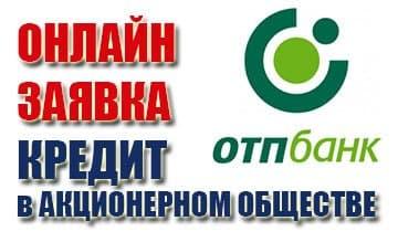 онлайн заявка в отп банк на кредит наличными
