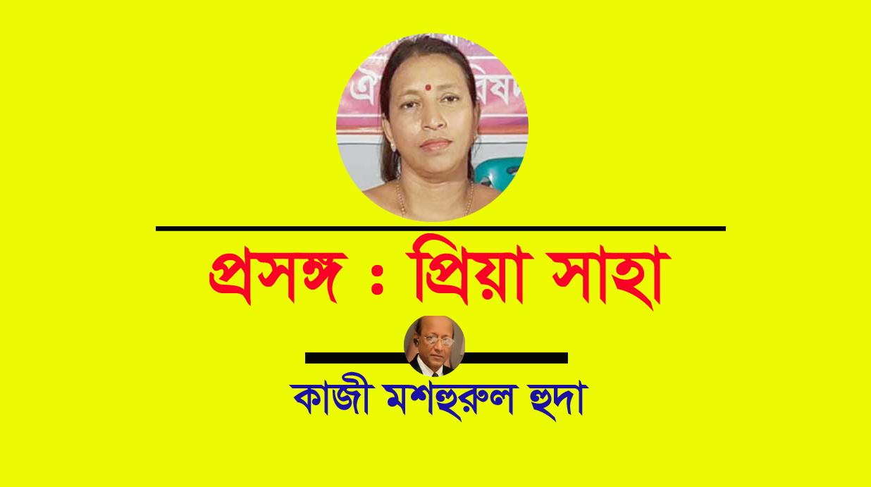 প্রসঙ্গ : প্রিয়া সাহা