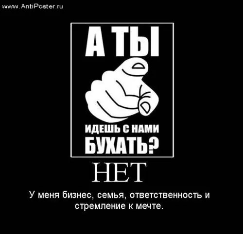 antiposter_ru_demotivator-net - копия