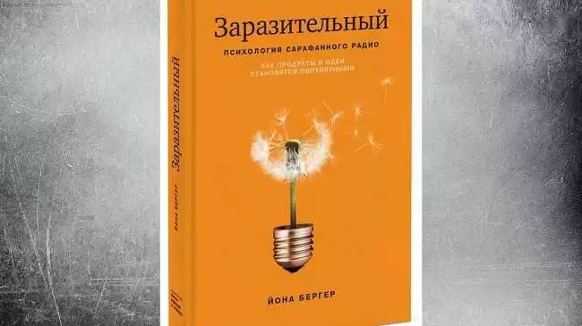 «Заразительный. Психология сарафанного радио. Как продукты и идеи становятся популярными» -Йона Бергер