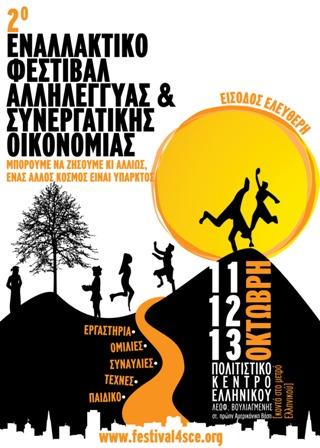 teliki afisa festival 50x70