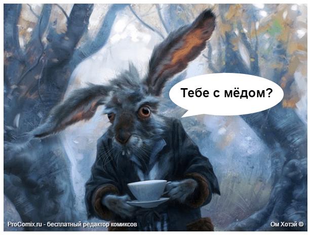 Кролик с мёдом