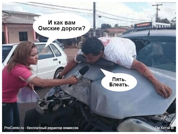 Омские дороги