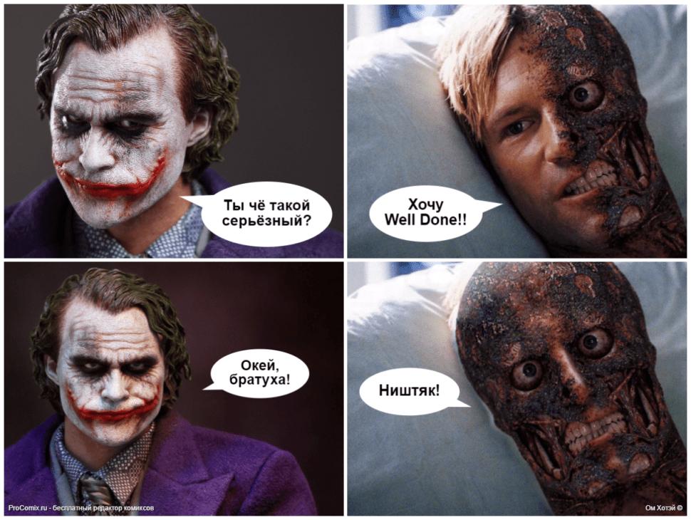 Джокер и Двуликий