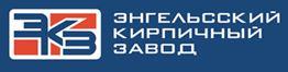 """ЗАО """"Энгельский кирпичный завод"""""""
