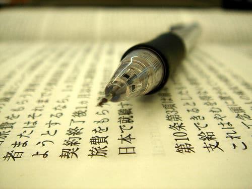 Aprendendo Japonês