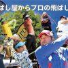 平成30年度 JPDAドラコンプロ募集!!