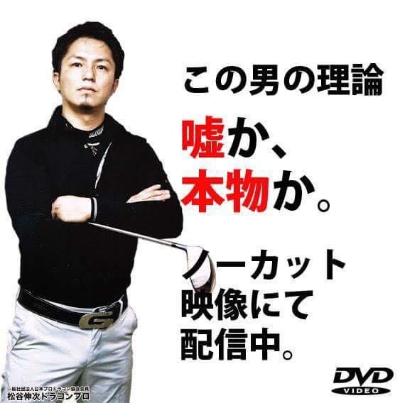 松谷伸次 DVD発売