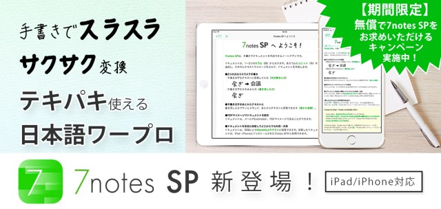 7notes SP Top