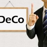 iDeCoのメリットとデメリットをFPがわかりやすく『全て解説』します!