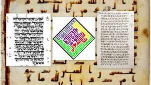 قل هو الله أحد التوراة الإنجيل القرآن