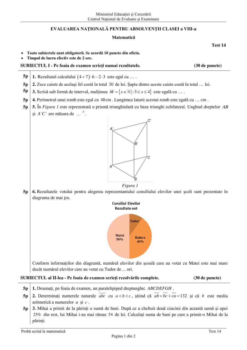 ENVIII_matematica_2020_Test_14-1