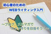 初心者のためのWEBライティング入門【ブログ、メルマガでファン作りを!】