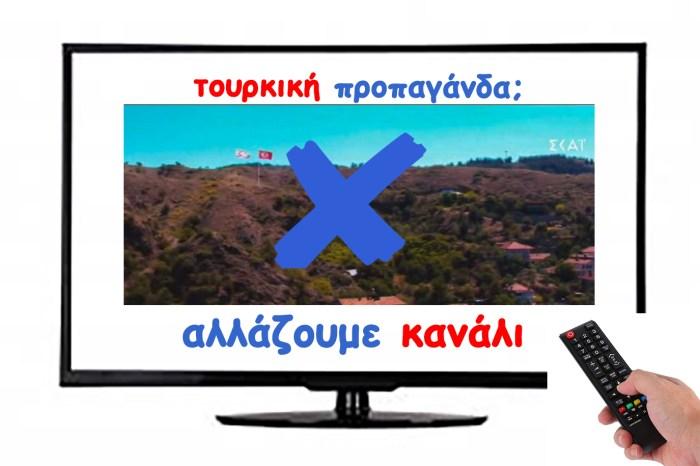τουρκική προπαγάνδα; αλλάζουμε κανάλι