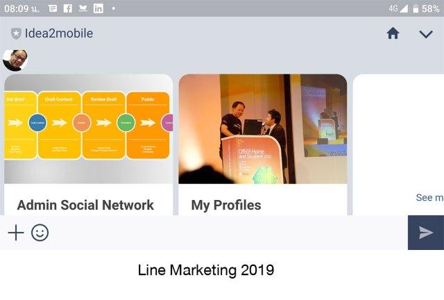 Line Marketing 2019