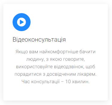 ЛІКАР ONLINE