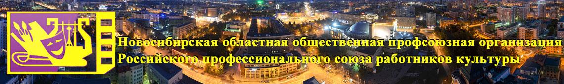 Профсоюз работников культуры Новосибирской области