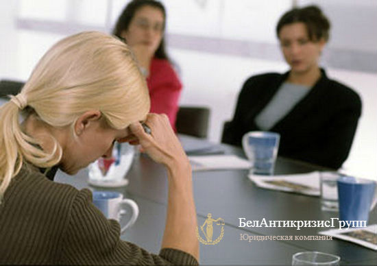 банкротство предприятия что с работниками в беларуси