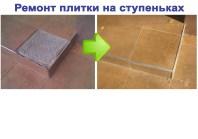 remont_plitki
