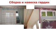 sborka_naveska_gardin