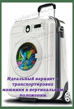 Как перевозить стиральную машину правильно