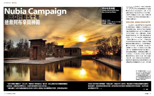 Mi foto del Templo de Debod en la revista World Heritage Magazine