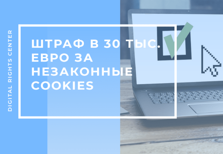 A fine of 30 thousand euros for the illegal use of cookies