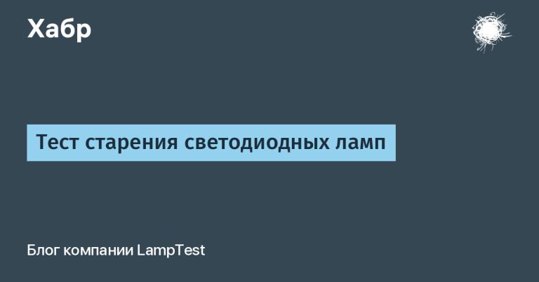 LED lamp aging test