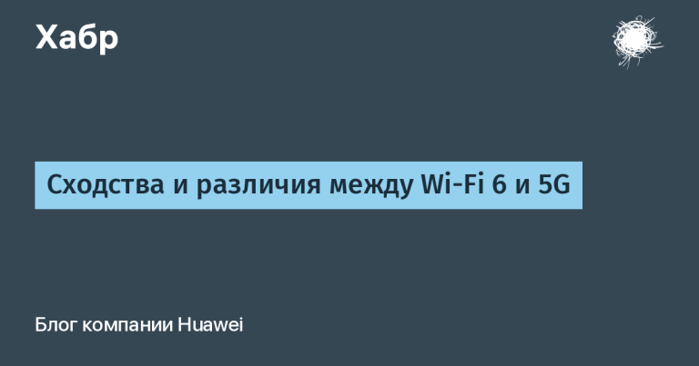Similarities and differences between Wi-Fi 6 and 5G