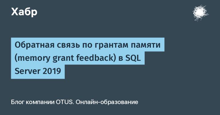 Memory grant feedback in SQL Server 2019