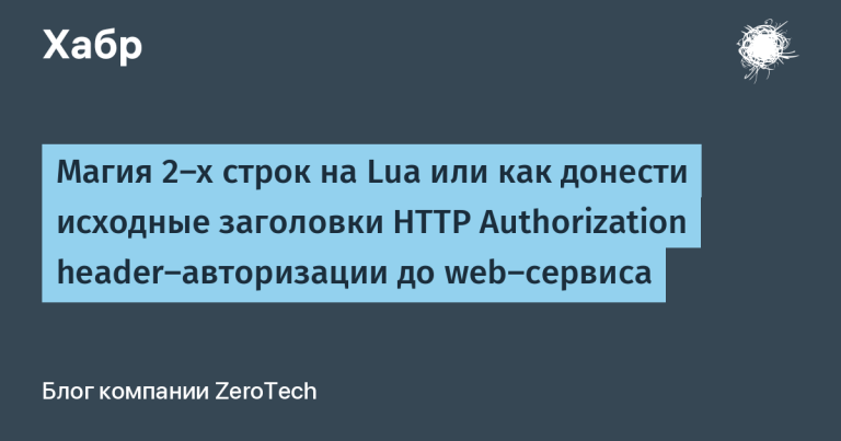 The magic of 2 lines in Lua or how to bring the original HTTP Authorization header-authorization headers to the web service