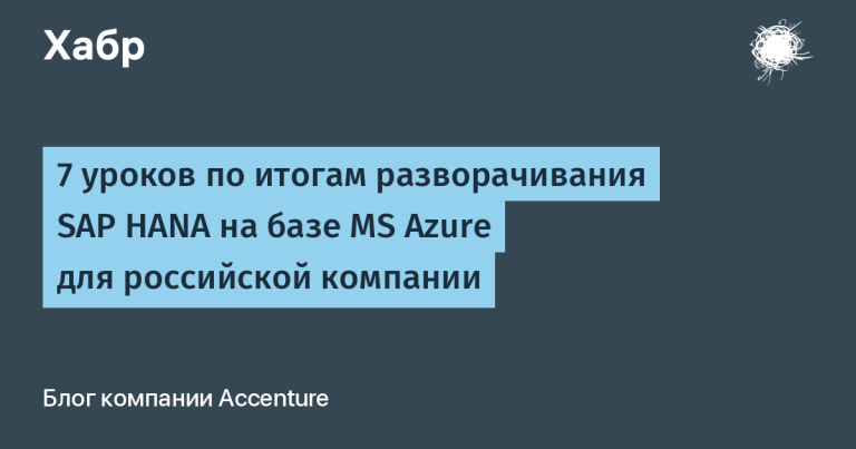 7 lessons following the deployment of SAP HANA based on MS Azure for a Russian company