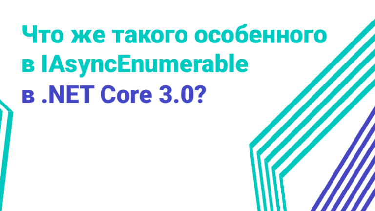 What's so special about IAsyncEnumerable in .NET Core 3.0?