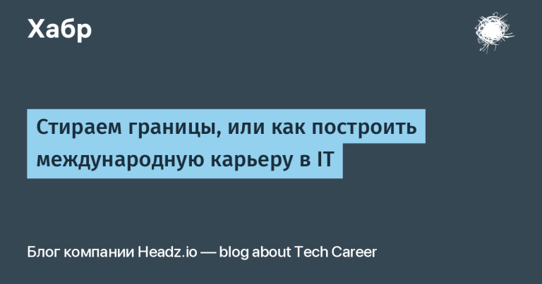 Blurring the boundaries, or how to build an international career in IT
