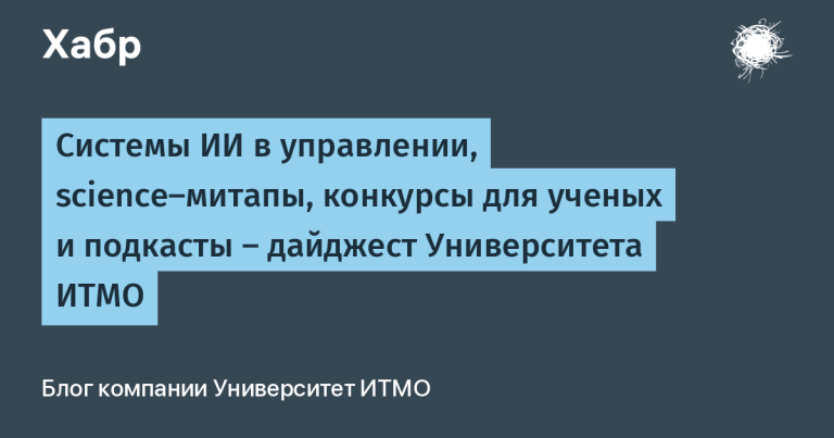 AI systems in management, science meetups, competitions for scientists and podcasts – ITMO University digest