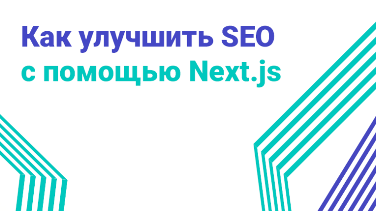How to improve SEO with Next.js