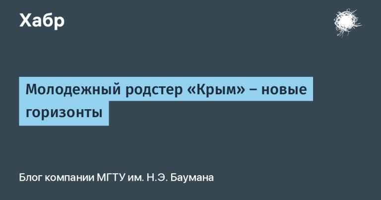 "Youth roadster ""Crimea"" – new horizons"