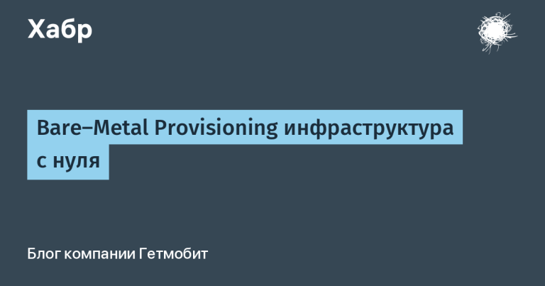 Bare-Metal Provisioning infrastructure from scratch